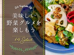 山梨のヴィーガン・マクロビグルメ14選 | 菜食・穀食の世界をもっと知ろう