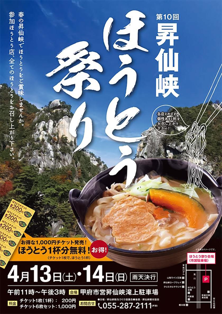 第10回 昇仙峡ほうとう祭り 甲府市 イベント 祭り 催し 1