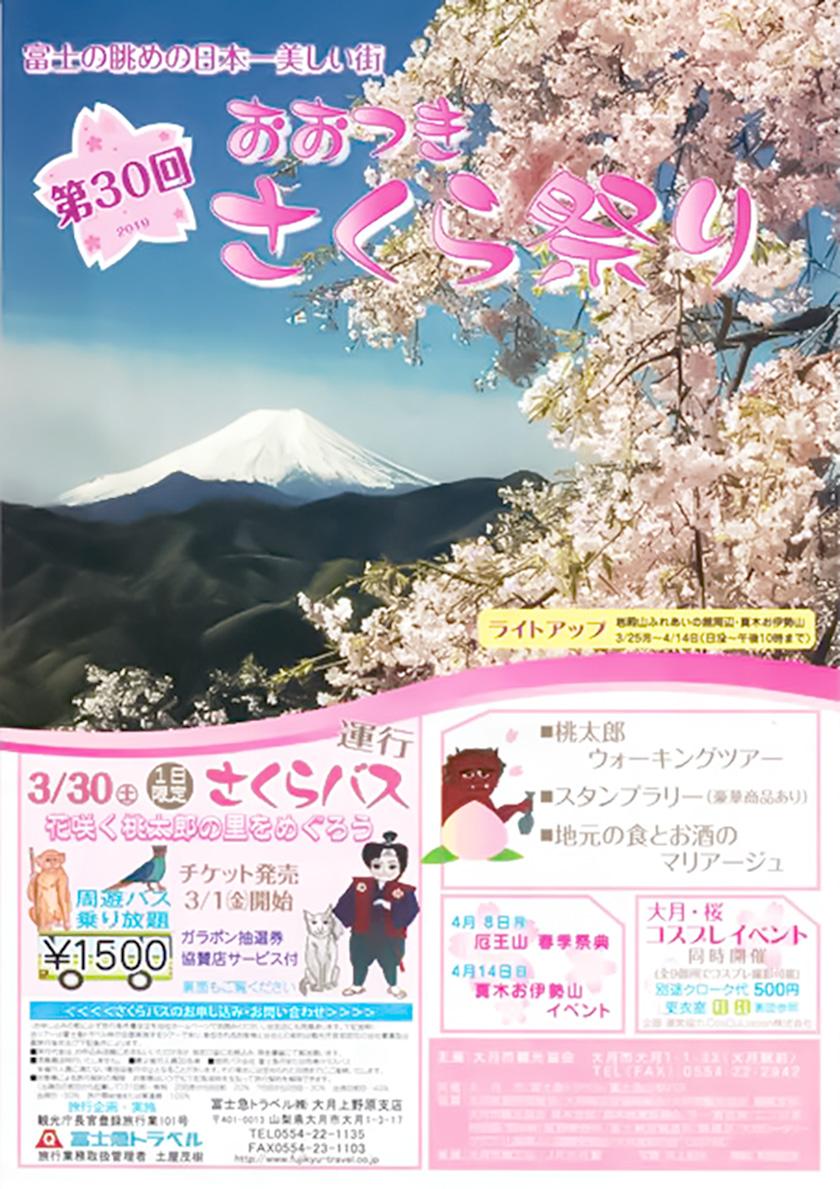 第30回 大月さくら祭り~桜咲く桃太郎の里めぐり~ 大月市 イベント 1