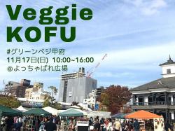 第4回 Green Veggie KOFU
