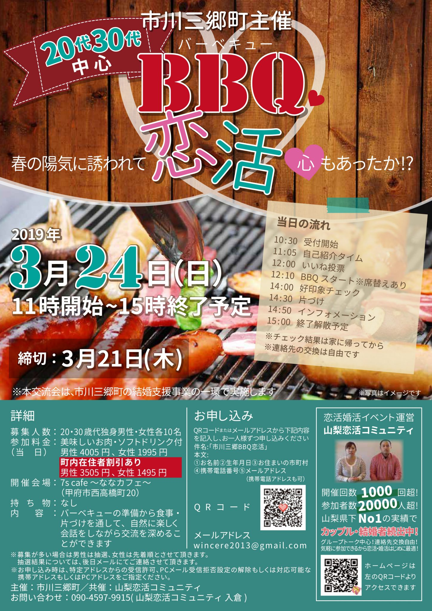 BBQ恋活 甲府市 イベント 祭り 催し 1