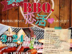 BBQ恋活