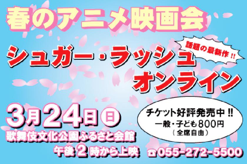 春のアニメ映画会 市川三郷町 イベント 祭り 催し 1