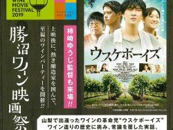 勝沼ワイン映画祭2019