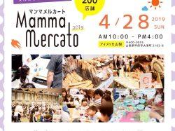 Mamma mercato2019