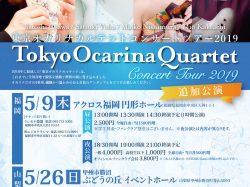 東京オカリナカルテットコンサートツアー2019 追加公演 山梨公演