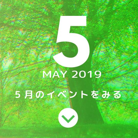 5月のイベントをみる