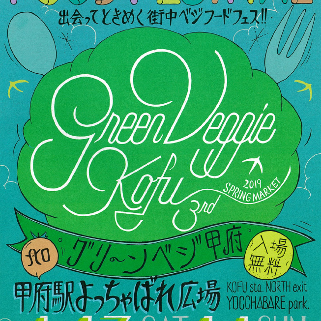 グリーンベジ甲府イベントロゴ
