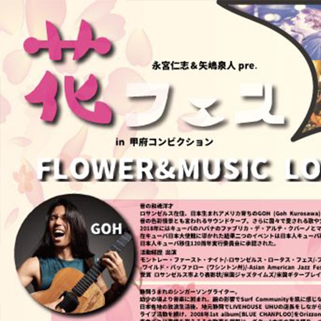 フラワーアンドミュージックラブライブ2019花フェス〜サクラ〜イベントロゴ