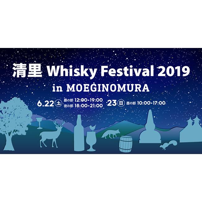 清里ウイスキーフェスティバル2019イベントロゴ
