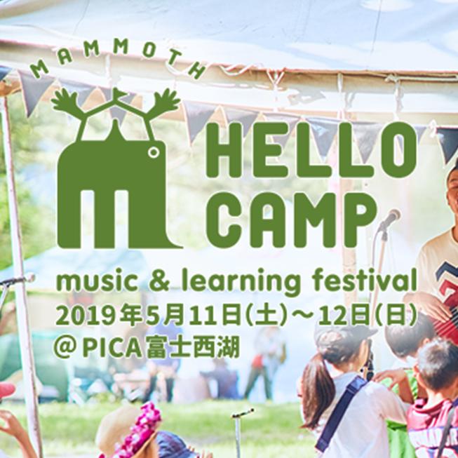 マンモスハローキャンプミュージックアンドワーニングフェスティバル2019イベントロゴ
