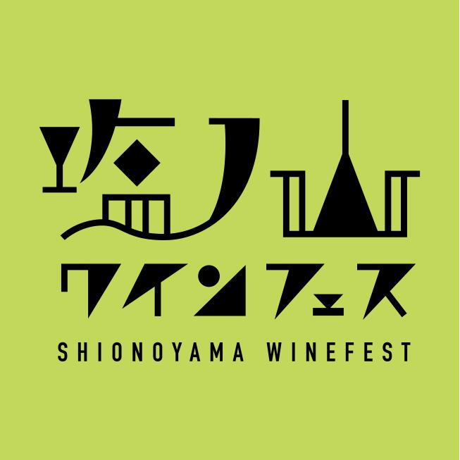 しおのやまワインフェス2019イベントロゴ