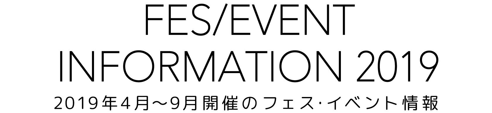 2019年4月~9月開催のフェス・イベント情報 -FES & EVENT INFORMATION 2019