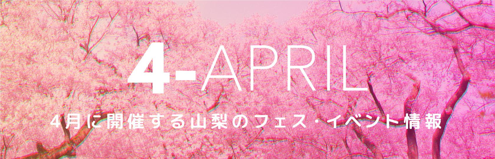 4月に開催する山梨のフェス・イベント情報
