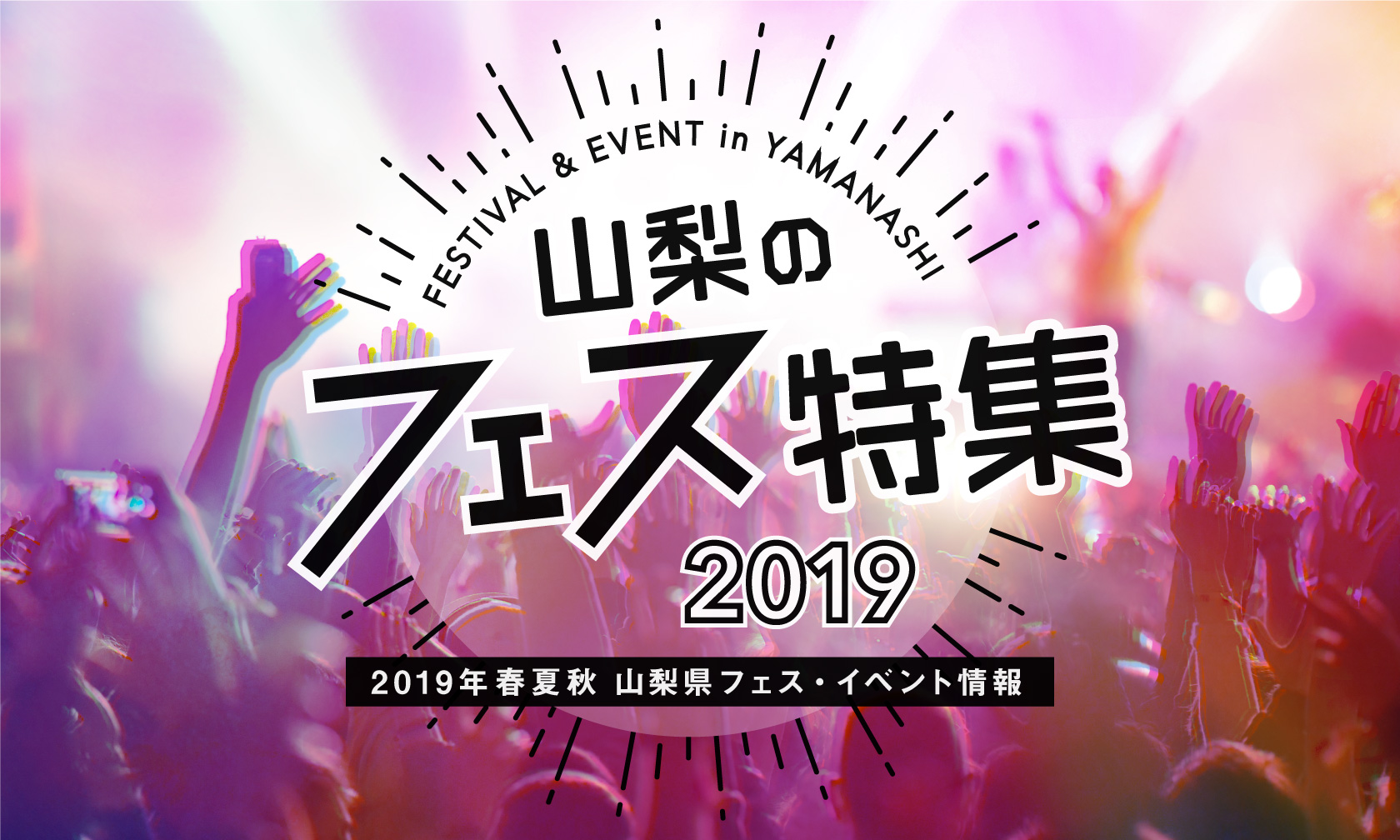 山梨のフェス特集2019~山梨県フェス・イベント情報 2019年春夏秋
