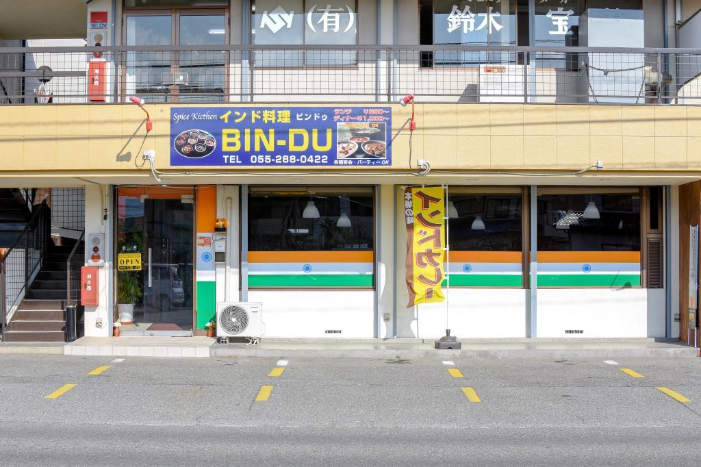 スパイスキッチンインド料理 ビンドゥ 甲斐市 グルメ 5