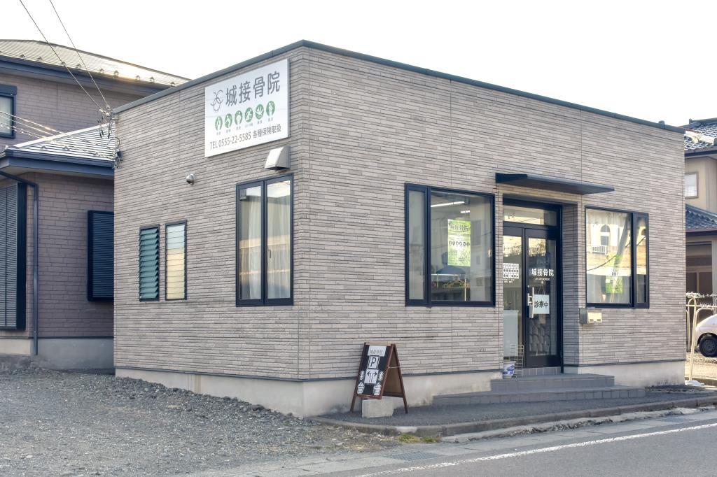 城接骨院 富士吉田市 病院 1
