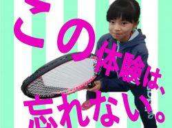 春の体験教室(テニス・ソフトテニス・バドミントン)