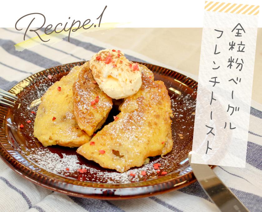 レシピ1 全粒粉ベーグルフレンチトースト