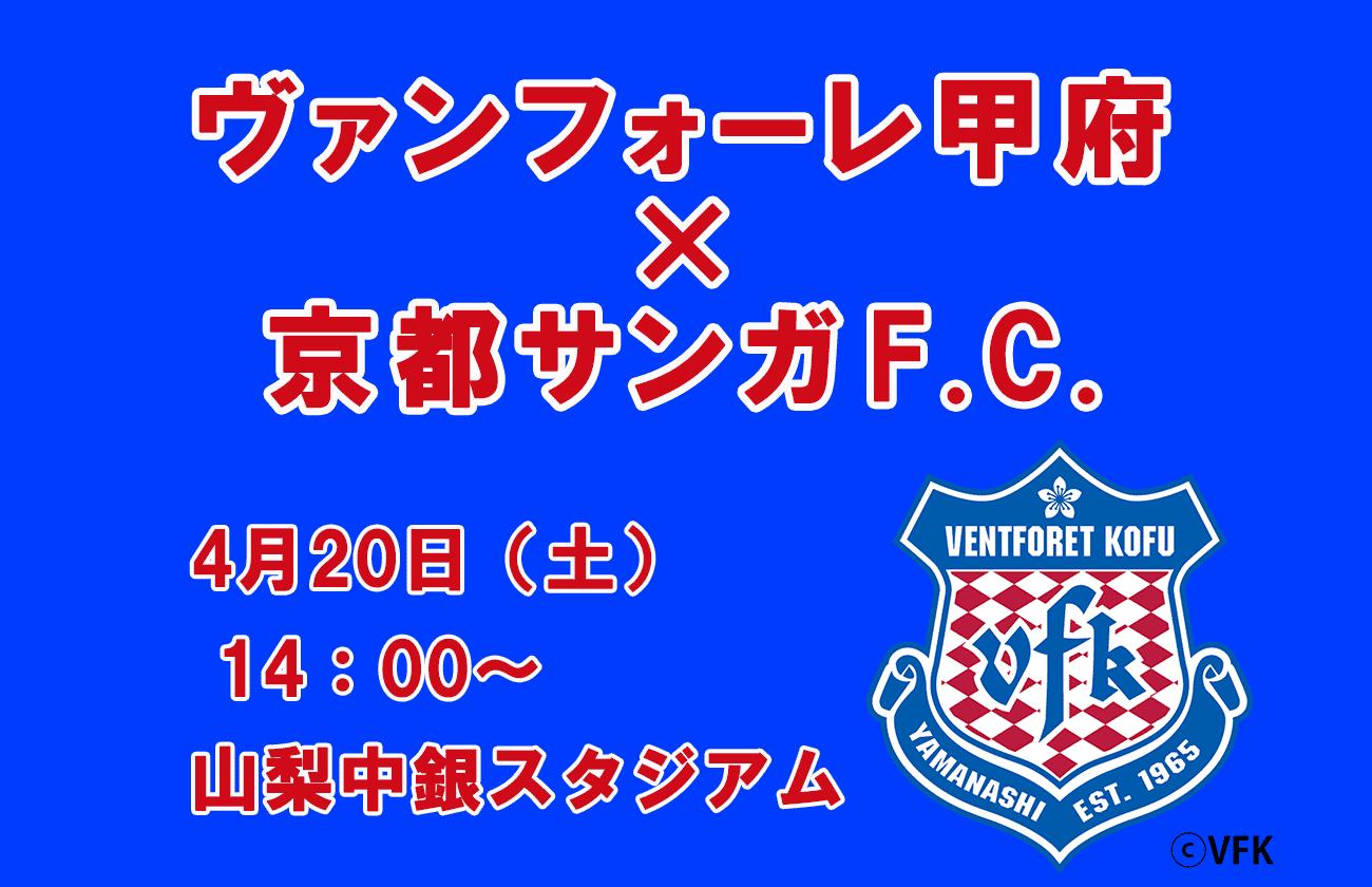 ヴァンフォーレ甲府vs京都サンガF.C.4/20(土)   観戦ペアチケット