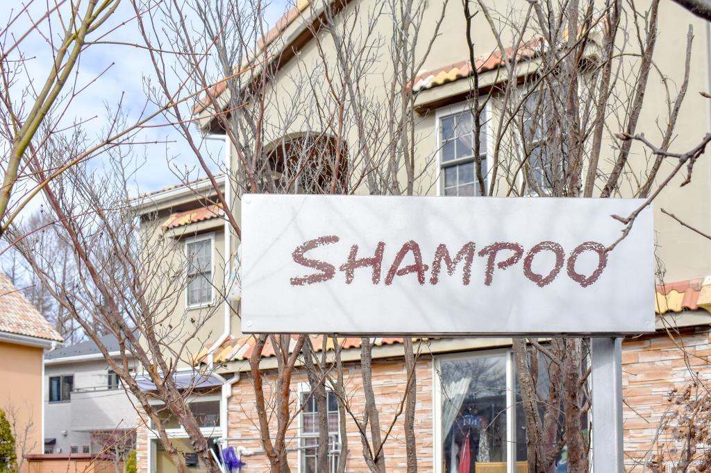 SHAMPOO美容室 富士吉田市 ヘア ネイル エステ 1
