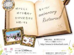 Anniversary レストラン