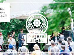 道志村キャンプNatural High!