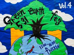 Green earth fes Vol.4 (肉フェスin都留)【開催延期】