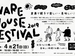 WARE HOUSE FESTIVAL2019