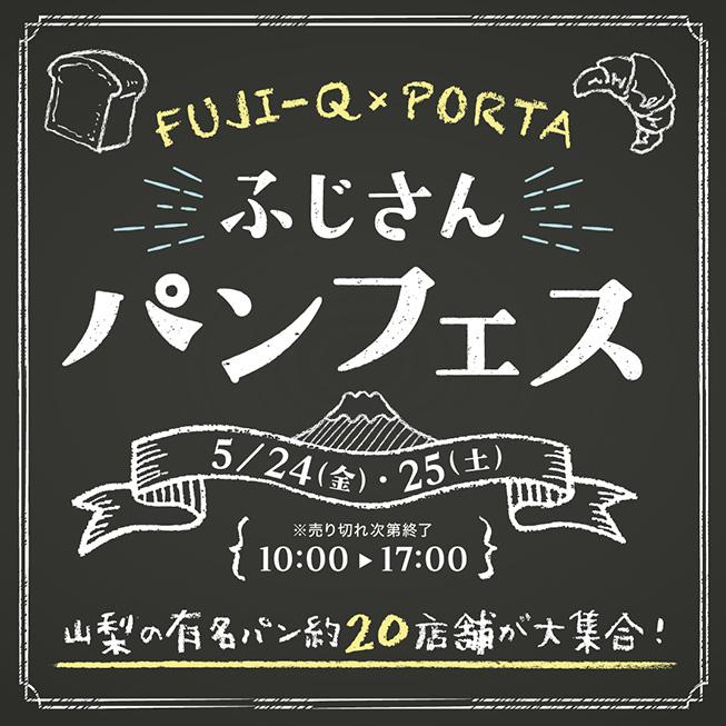 FUJI-Q×PORTA ふじさんパンフェス 2019