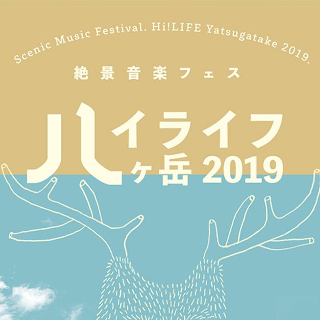hi!life八ヶ岳2019イベントロゴ