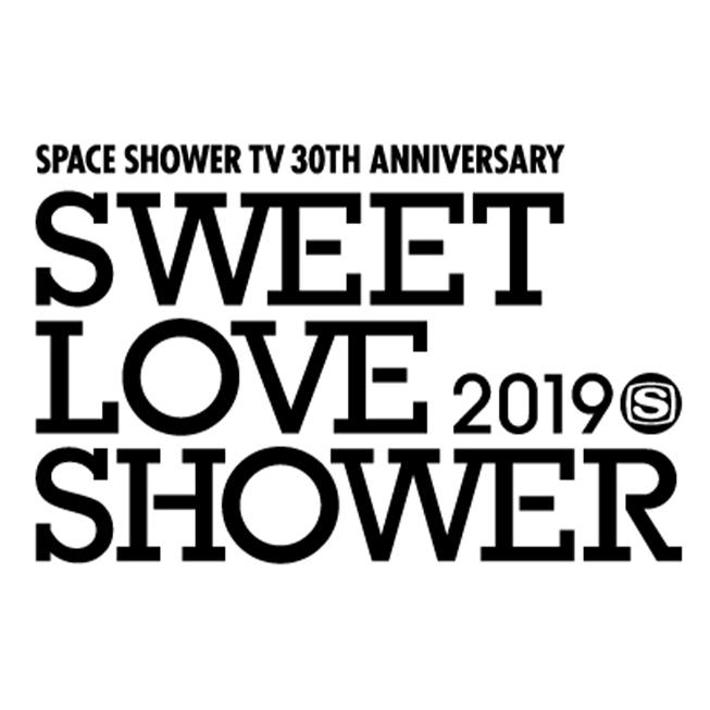 スペースシャワースイートラブシャワー2019イベントロゴ