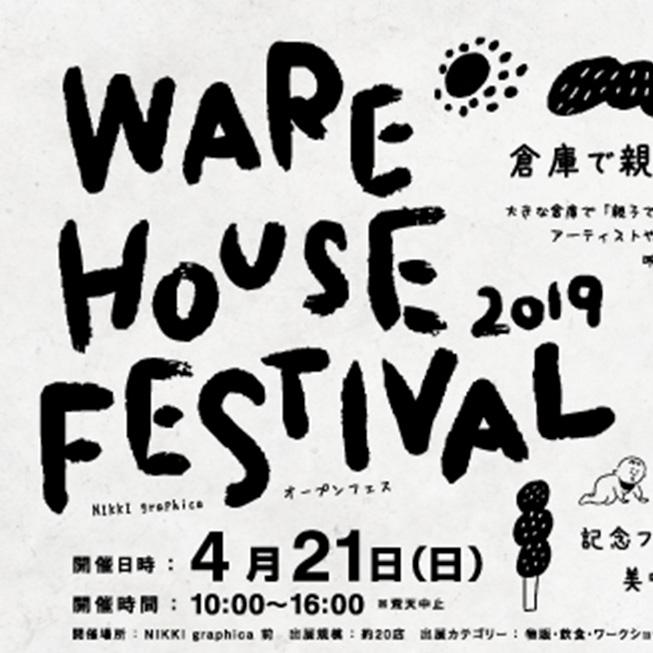 ウェアハウスフェスティバル2019イベントロゴ