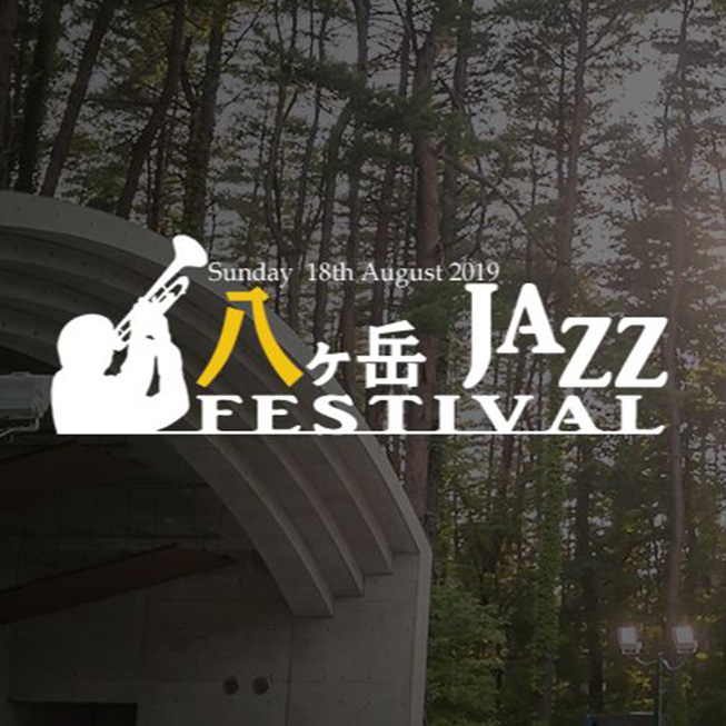 八ヶ岳ジャズフェスティバル2019イベントロゴ