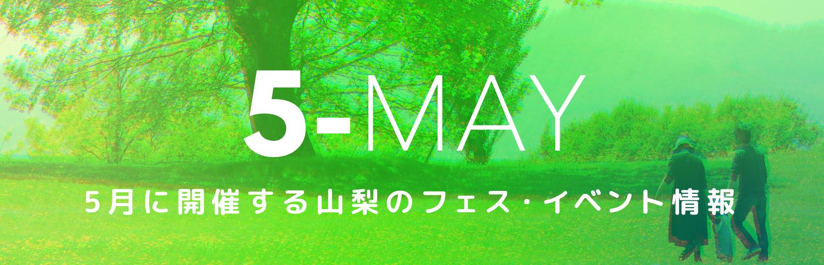 5月に開催する山梨のフェス・イベント情報