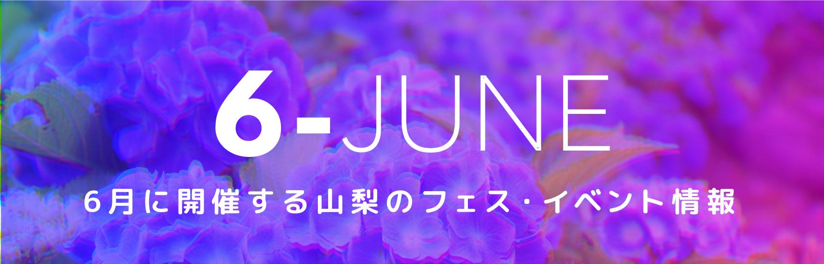 6月に開催する山梨のフェス・イベント情報