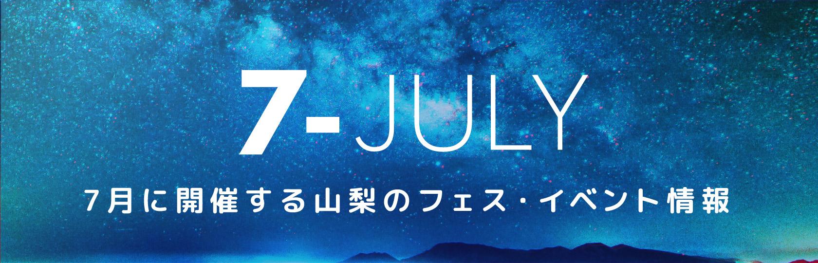 7月に開催する山梨のフェス・イベント情報