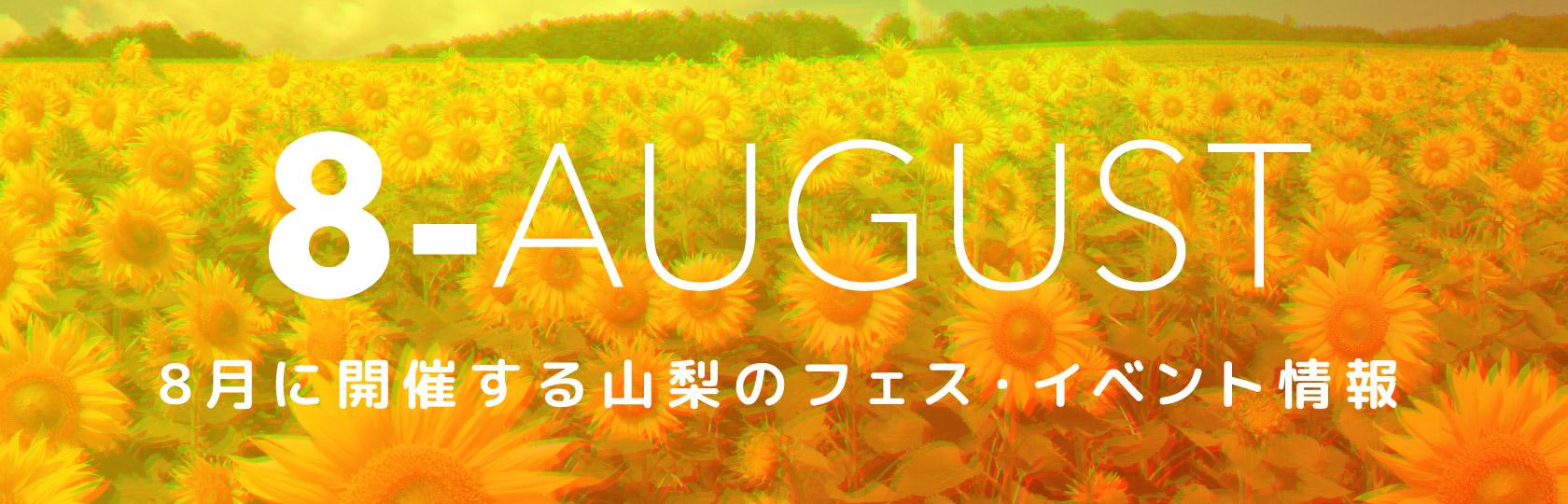 8月に開催する山梨のフェス・イベント情報