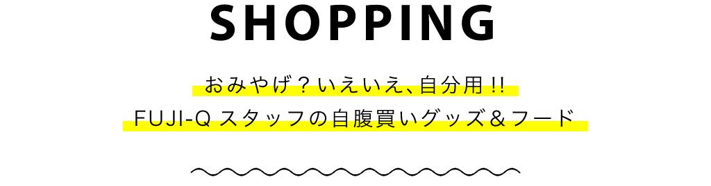 SHOPPING おみやげ?いえいえ、自分用!!FUJI-Qスタッフの自腹買いグッズ&フード
