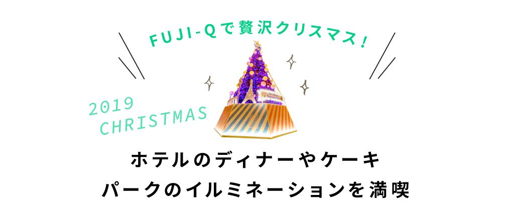 FUJI-Qで贅沢クリスマス!ホテルのディナーやケーキ、パークのイルミネーションを満喫