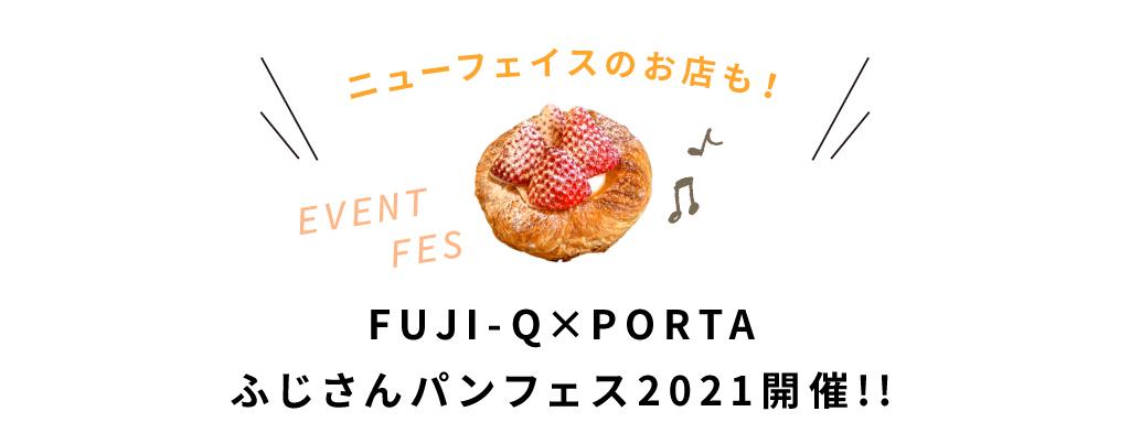 ニューフェースのお店も!FUJI-Q×PORTA ふじさんパンフェス2020開催!!