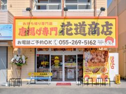 唐揚げ専門 花道商店 中央市 テイクアウト 5