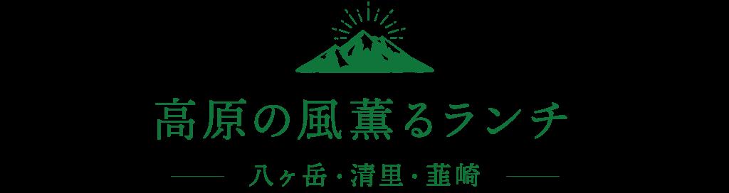 高原の風薫るランチ 八ヶ岳・清里・韮崎など