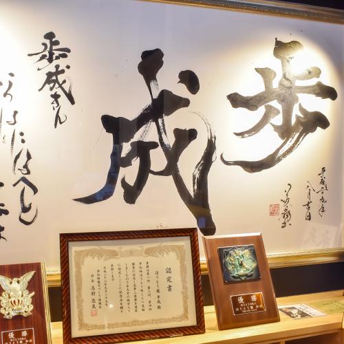 ほうとう蔵 歩成 河口湖店ギャラリー3