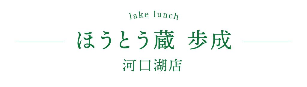 ほうとう蔵 歩成 河口湖店