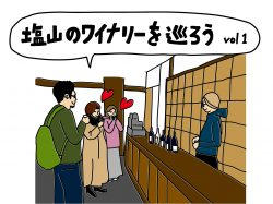 【Guru.07】塩山のワイナリーを巡ろう~Vol.1~