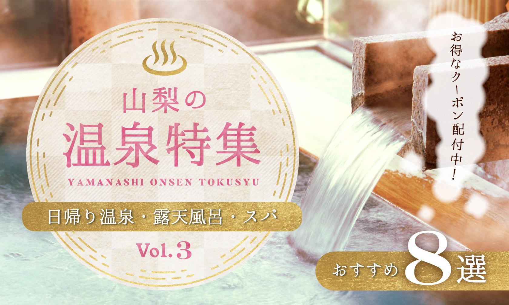 山梨の温泉特集vol.3〜露天風呂・日帰り温泉おすすめ8選〜