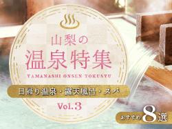 山梨の温泉特集Vol.3 〜日帰り温泉・露天風呂・スパ おすすめ8選〜