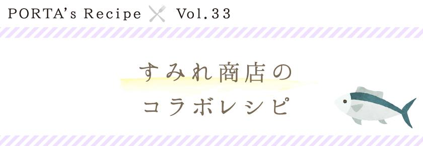 PORTA's Recipe×すみれ商店