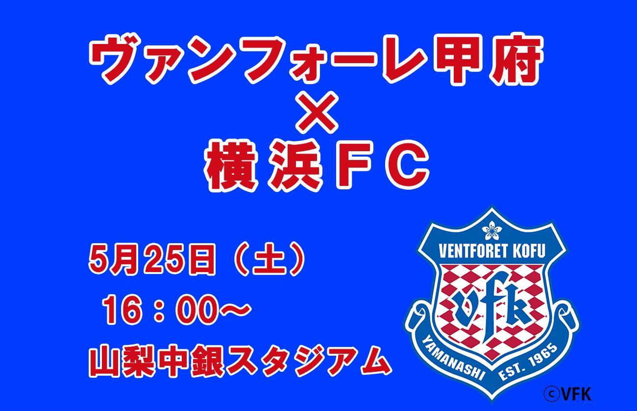 ヴァンフォーレ甲府vs横浜FC5/25(土)   観戦ペアチケット